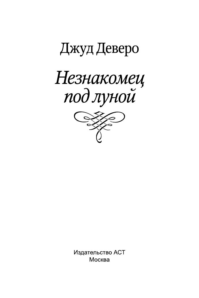 ДЖУД ДЕВЕРО НЕЗНАКОМЕЦ ПОД ЛУНОЙ СКАЧАТЬ БЕСПЛАТНО