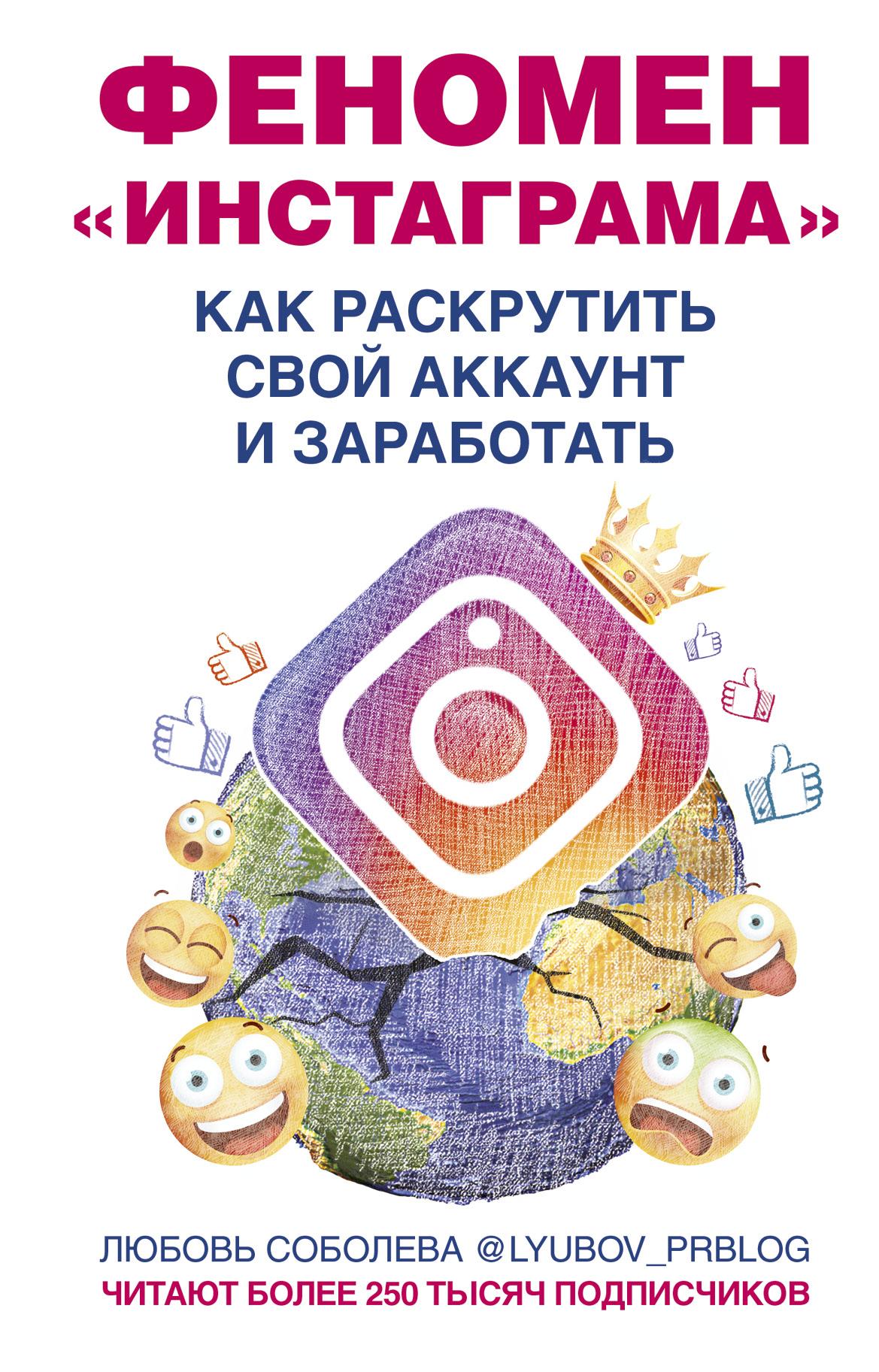 Феномен Инстаграма. Как раскрутить свой аккаунт и заработать ( Соболева Л.С. (lyubov_prblog)  )