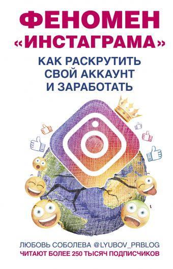 Феномен Инстаграма. Как раскрутить свой аккаунт и заработать Соболева Л.С. (lyubov_prblog)