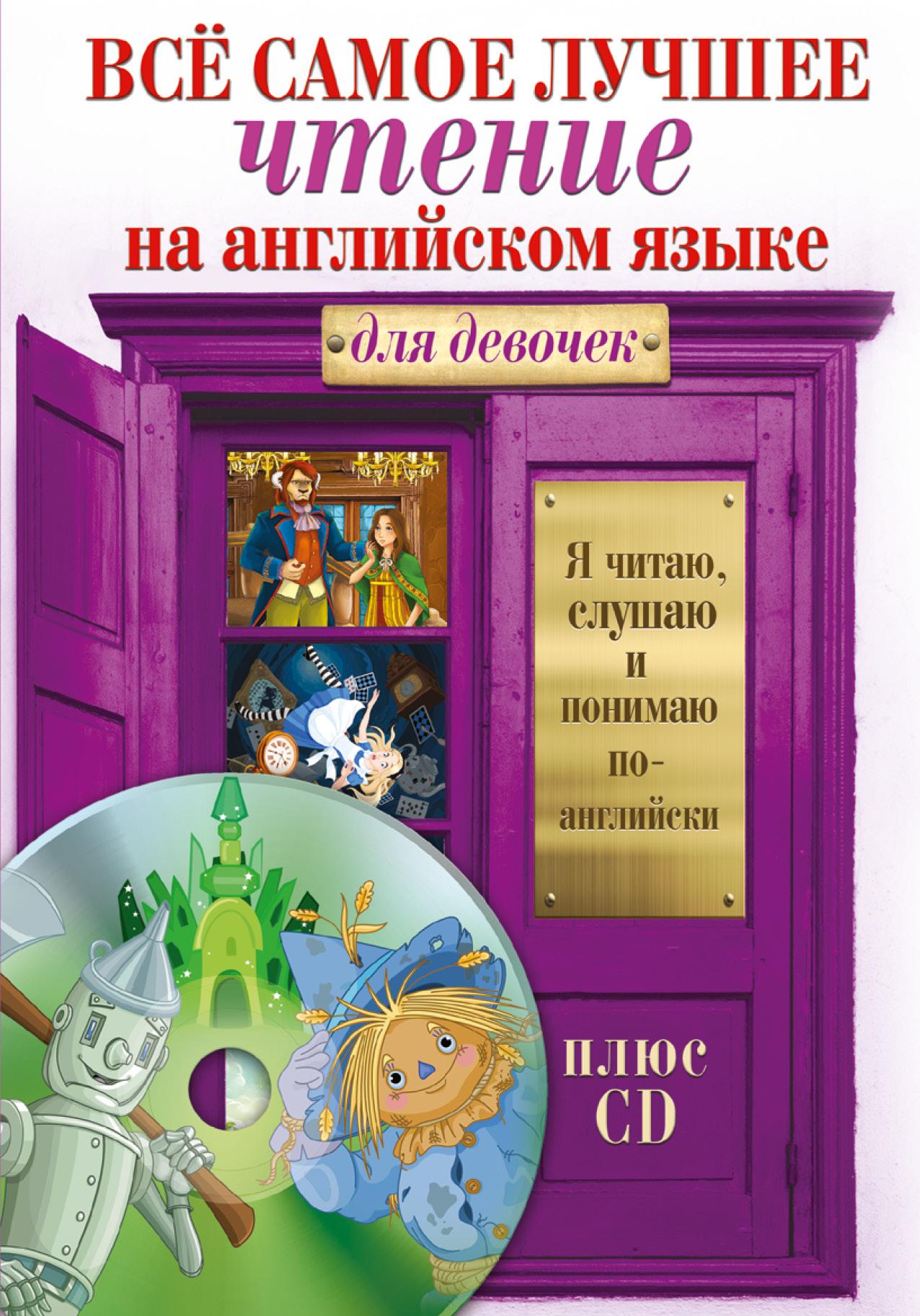. Всё самое лучшее чтение на английском языке для девочек + CD красавица и чудовище dvd книга