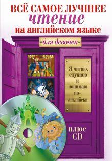 . - Всё самое лучшее чтение на английском языке для девочек + CD обложка книги