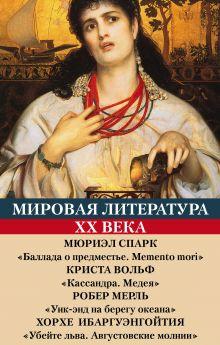 Мировая литература ХХ века обложка книги