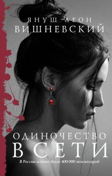 Вишневский Я.Л. - Одиночество в Сети обложка книги