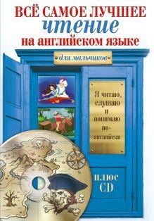 . - Всё самое лучшее чтение на английском языке для мальчиков + CD обложка книги