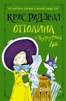 Оттолина и Пурпурный Лис обложка книги
