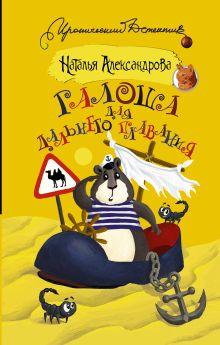 Александрова Наталья - Галоша для дальнего плавания обложка книги