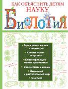 . - Биология' обложка книги