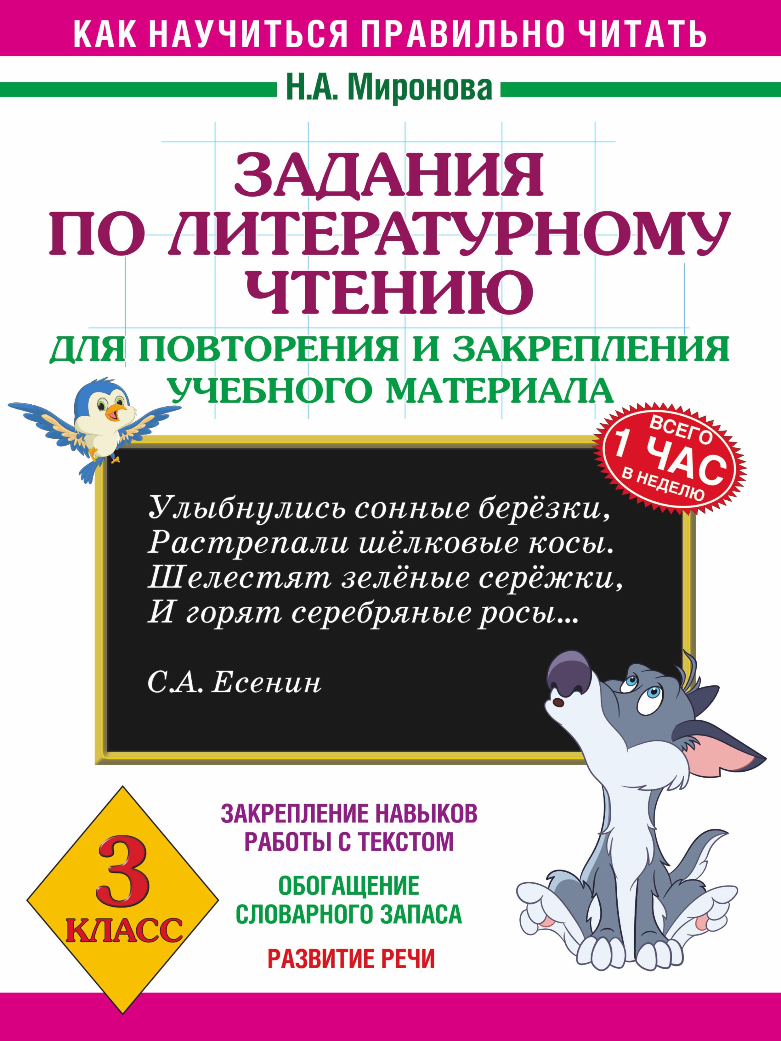 Задания по литературному чтению для повторения и закрепления учебного материала. 3 класс ( Миронова Н.А.  )