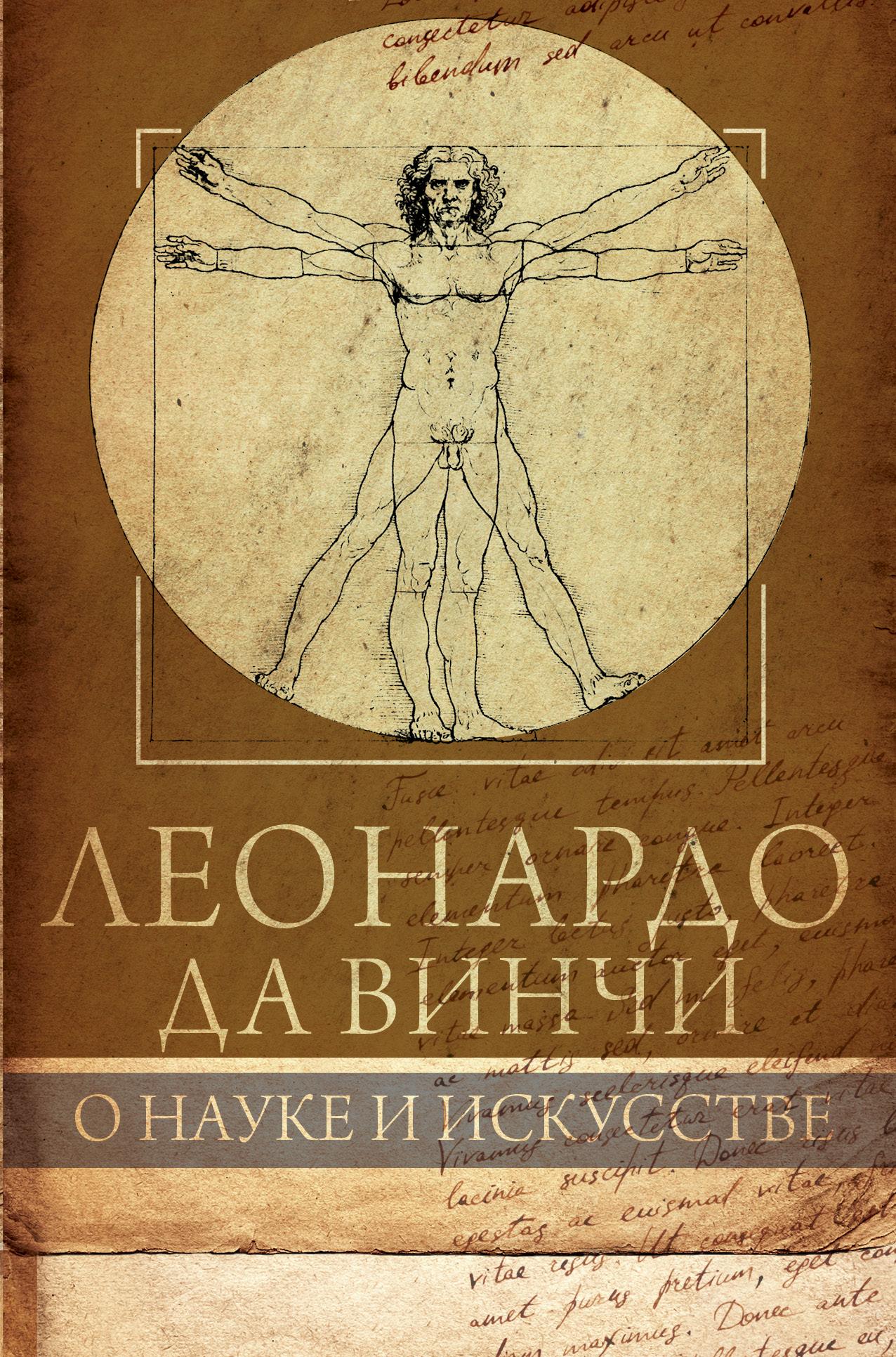Леонардо да Винчи. О науке и исскустве ( Сеайль Г.  )