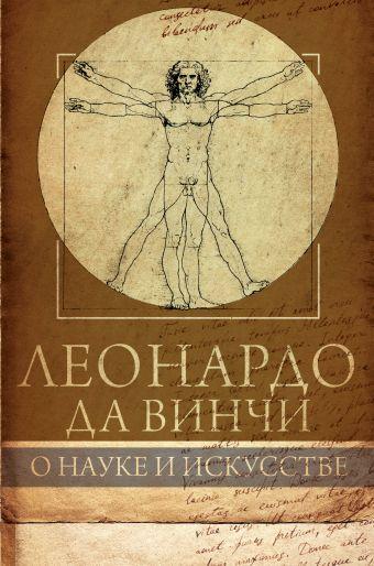 Леонардо да Винчи. О науке и исскустве Сеайль Г.