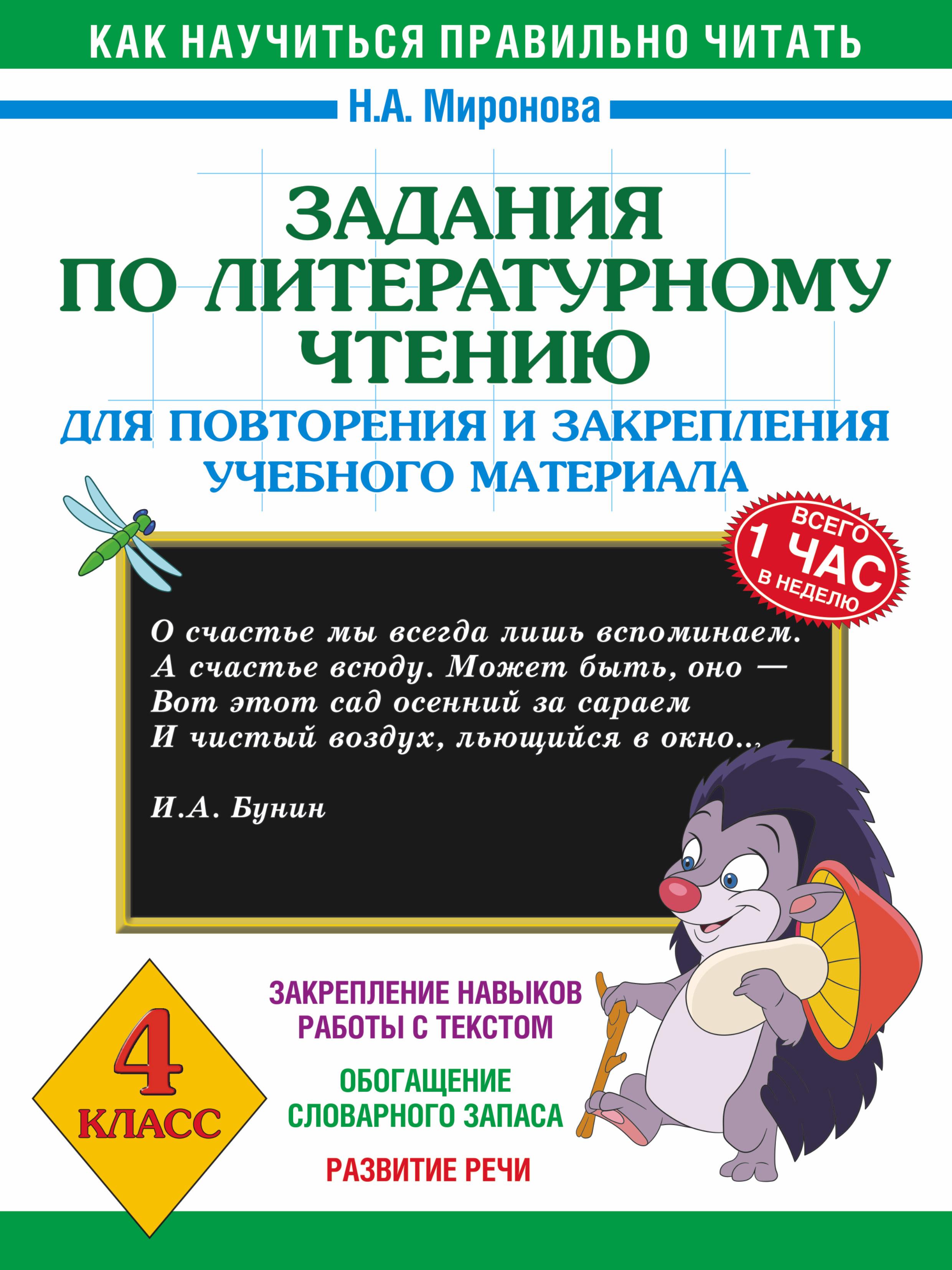 Задания по литературному чтению для повторения и закрепления учебного материала. 4 класс ( Миронова Н.А.  )