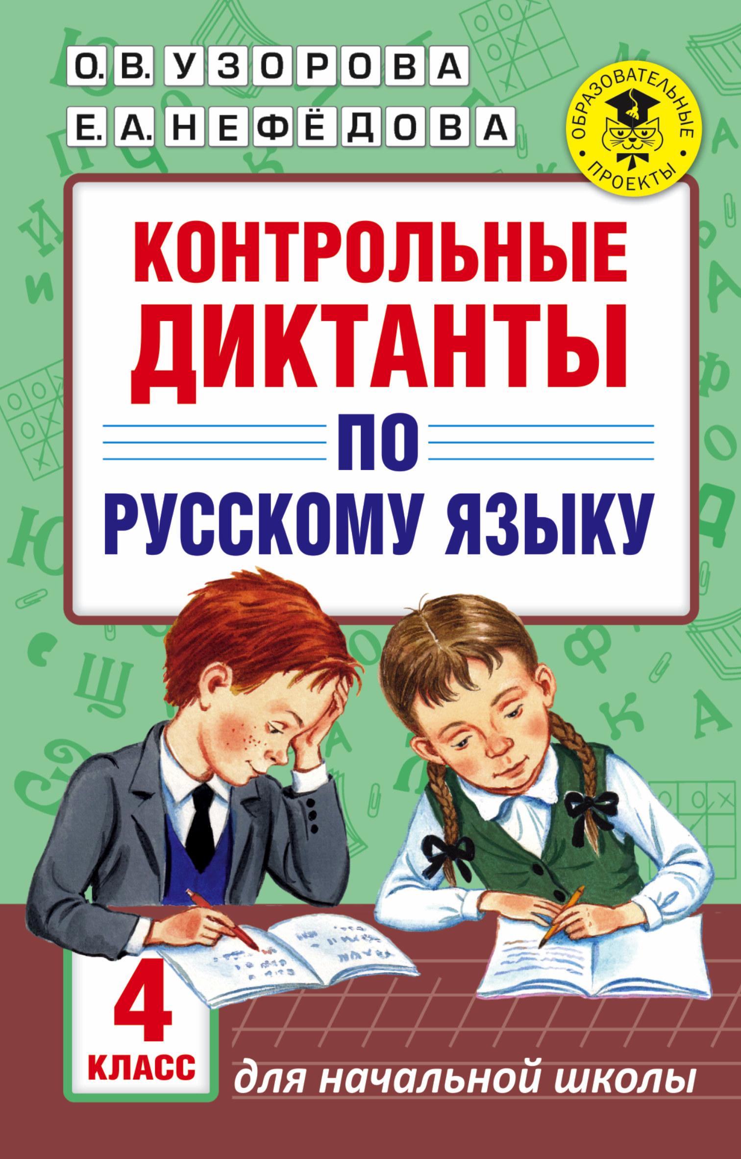 Диктанты по темам по русскому языку класс Контрольный диктант 8 класс разделы русского языка