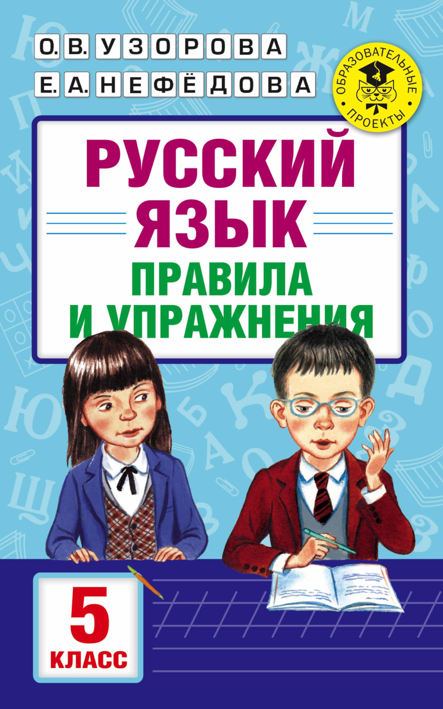 Русский язык. Правила и упражнения. 5 класс ( Узорова О.В.  )