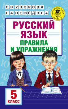 Узорова О.В., Нефедова Е.А. - Русский язык. Правила и упражнения. 5 класс обложка книги