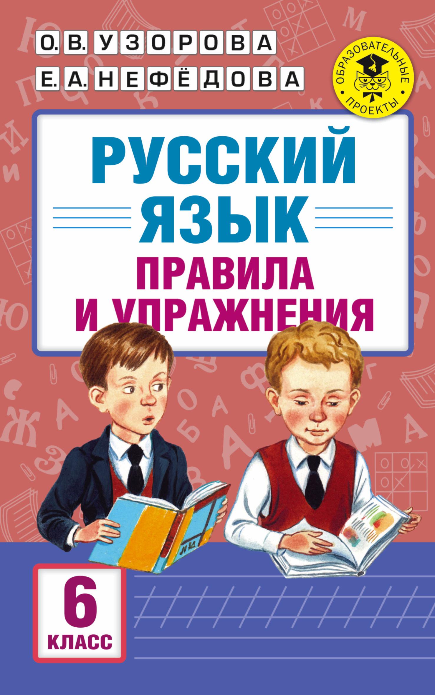 Русский язык. Правила и упражнения. 6 класс