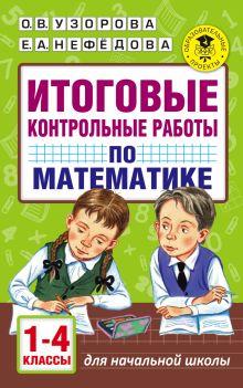 Итоговые контрольные работы по математике 1 - 4 классы