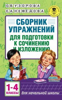 Сборник упражнений для подготовки к сочинению и изложению. 1 - 4 классы