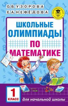 Узорова О.В. - Школьные олимпиады по математике. 1 класс обложка книги