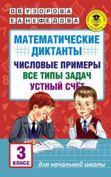 Узорова О.В. - Математические диктанты. Числовые примеры. Все типы задач. Устный счет. 3 класс обложка книги