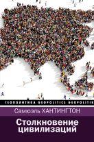 Купить Книга Столкновение цивилизаций Хантингтон С. 978-5-17-102132-0 Издательство «АСТ»