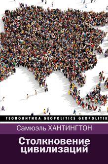 Столкновение цивилизаций обложка книги