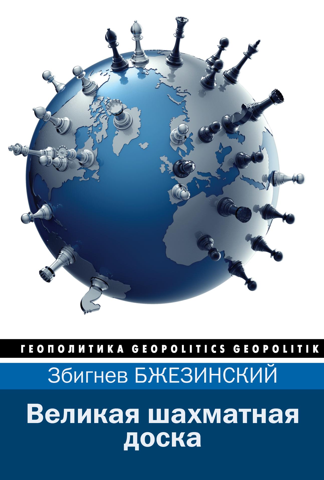 Великая шахматная доска ( Бжезинский З.  )