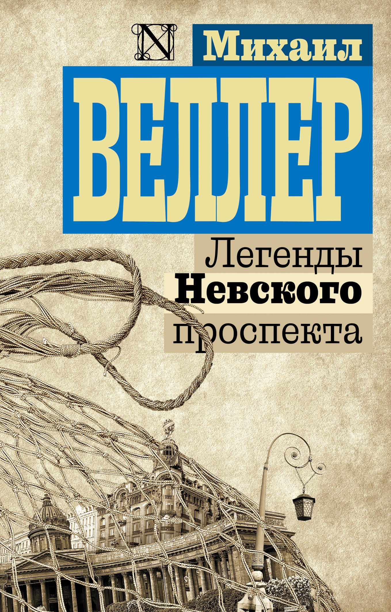 Веллер М.И. Легенды Невского проспекта