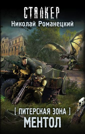 Питерская Зона. Ментол Романецкий Н.М.