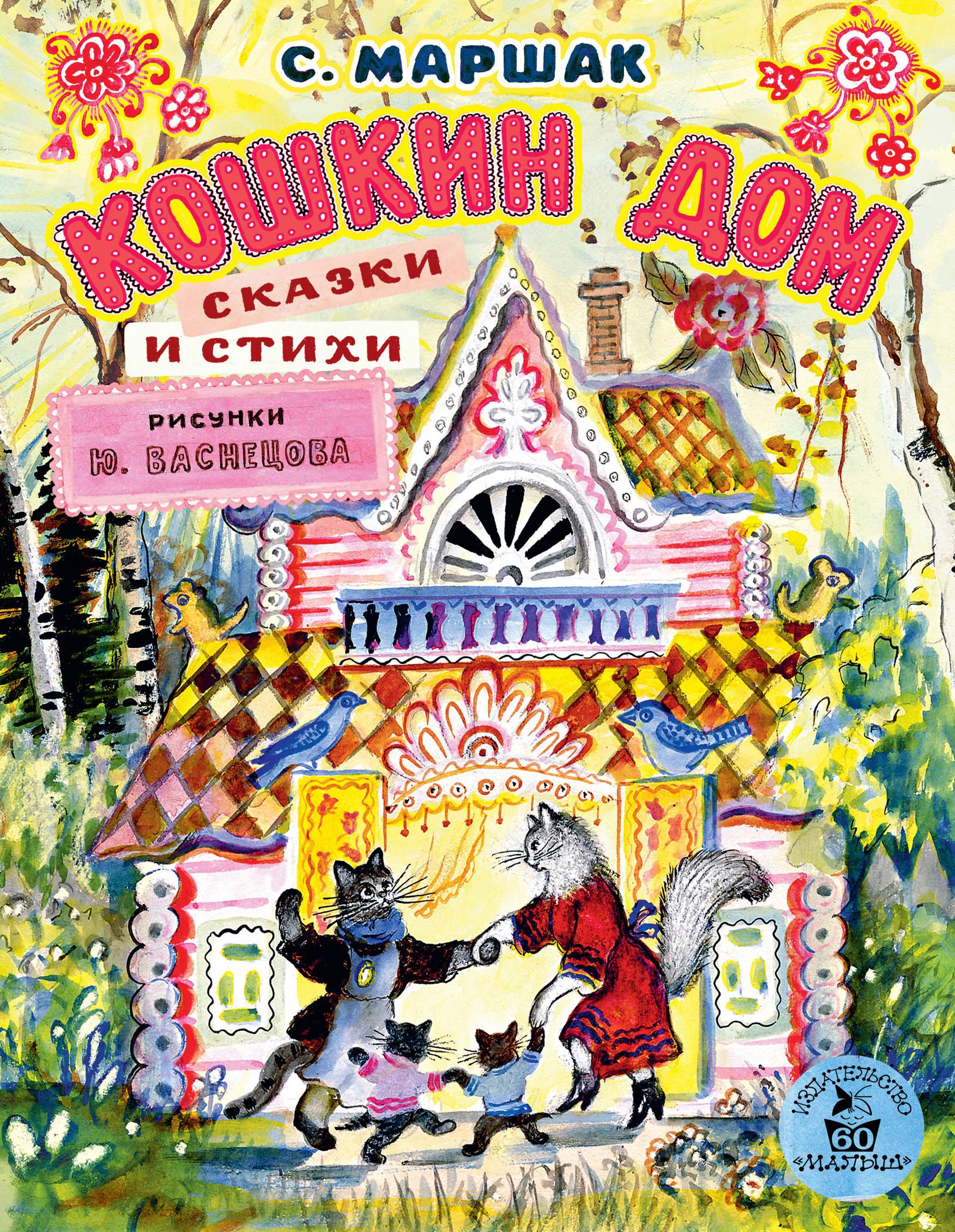 Маршак С.Я. Кошкин дом. Сказки и стихи. Рисунки Ю. Васнецова