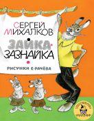 Купить Книга Зайка-Зазнайка Михалков С.В. 978-5-17-102142-9 Издательство «АСТ»