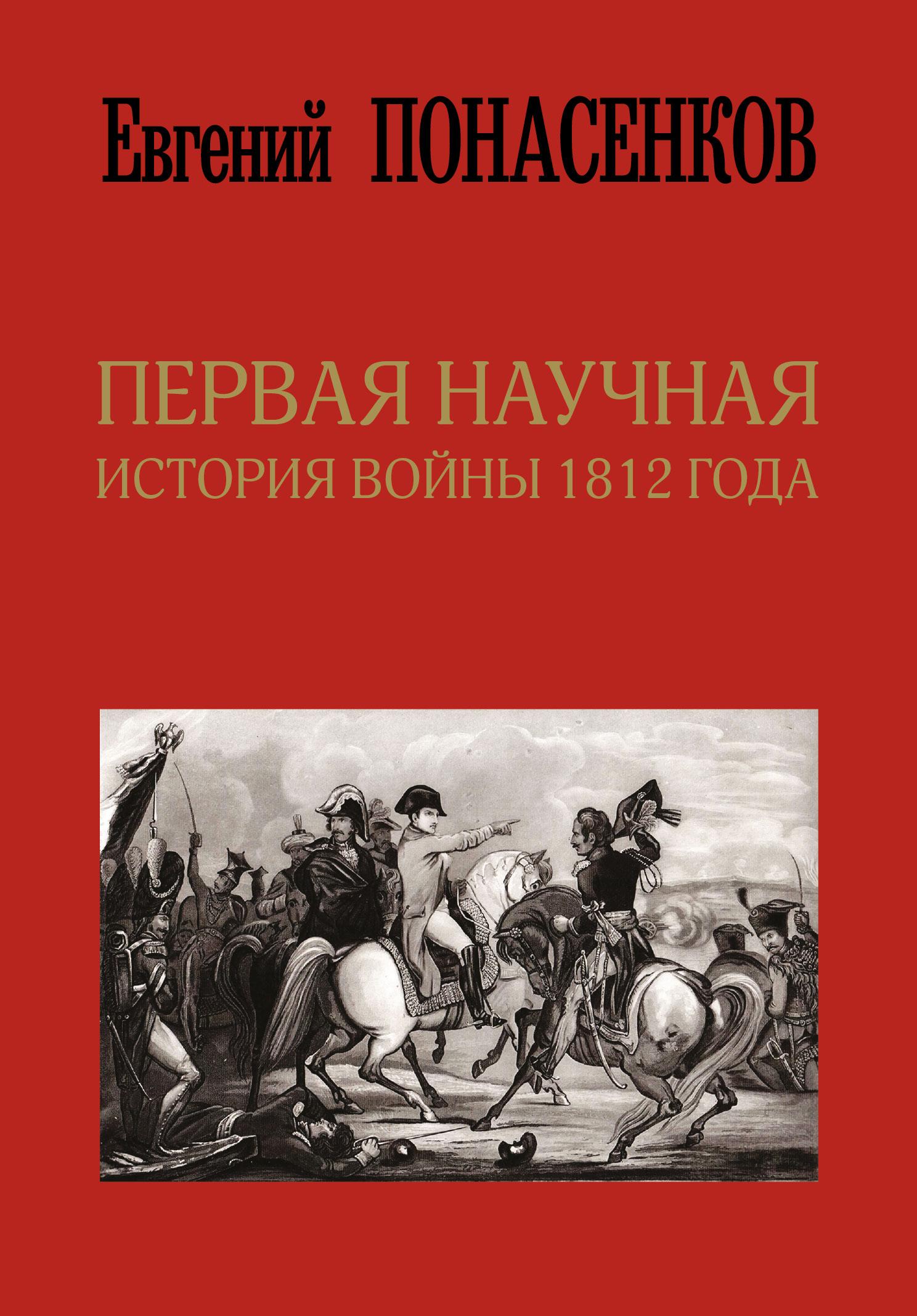 Первая научная история войны 1812 года ( Понасенков Е.Н.  )