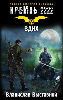 Кремль 2222. ВДНХ обложка книги