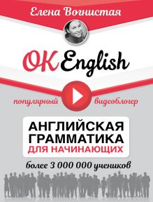 Вогнистая Е. - OK English! Английская грамматика для начинающих обложка книги