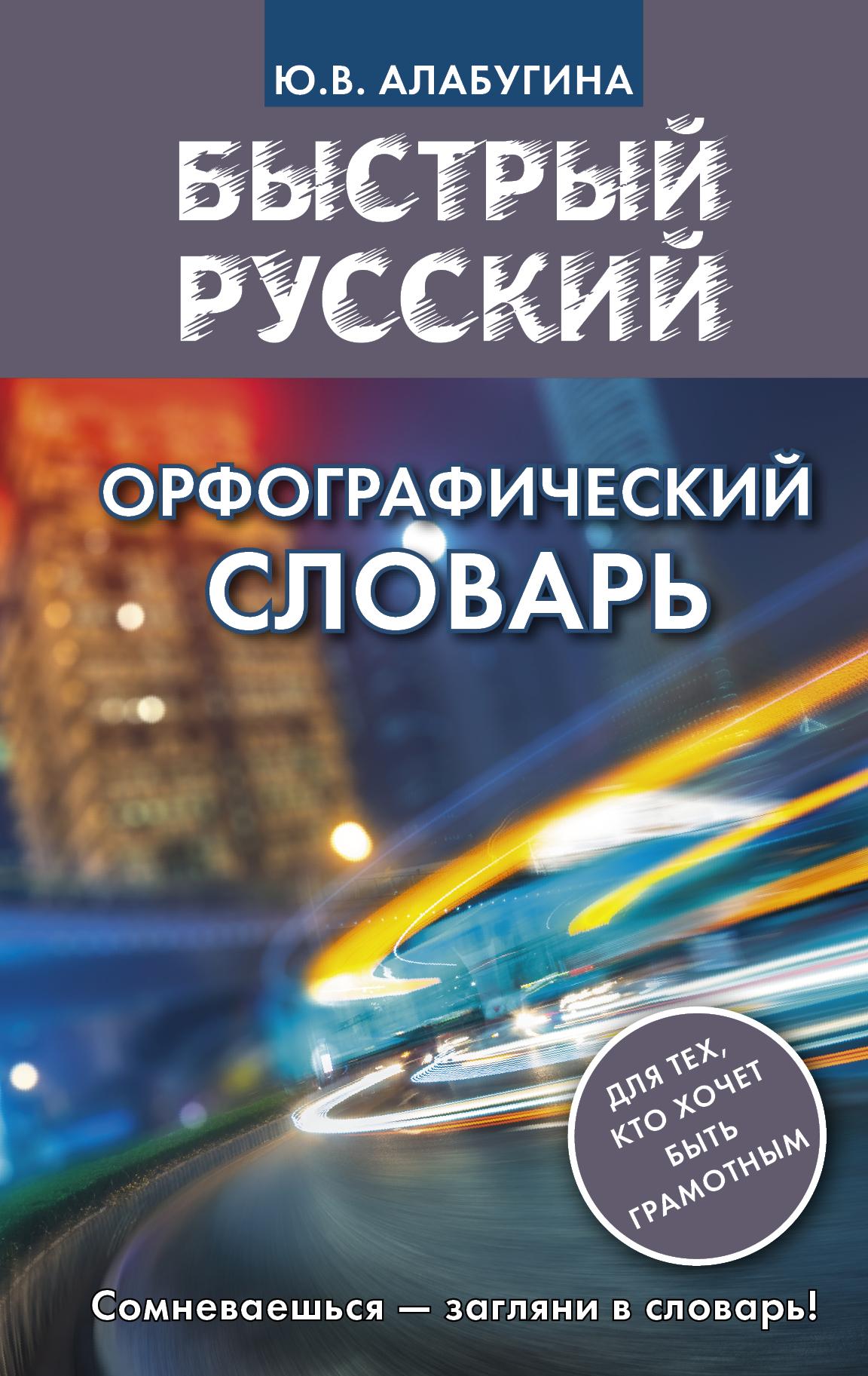 Быстрый русский. Орфографический словарь ( Алабугина Ю.В.  )