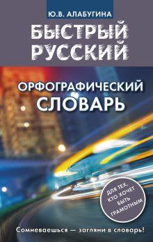 Алабугина Ю.В. - Быстрый русский. Орфографический словарь обложка книги