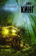 Купить Книга Томминокеры Кинг С. 978-5-17-102168-9 Издательство «АСТ»