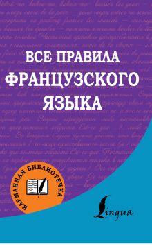 Матвеев С.А. - Все правила французского языка обложка книги