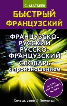 Французско-русский русско-французский словарь с произношением обложка книги