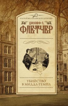 Флетчер Д. - Убийство в Миддл-Темпл обложка книги