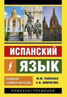 Раевская М.М., Ковригина А.И. - Испанский язык. Новый самоучитель обложка книги