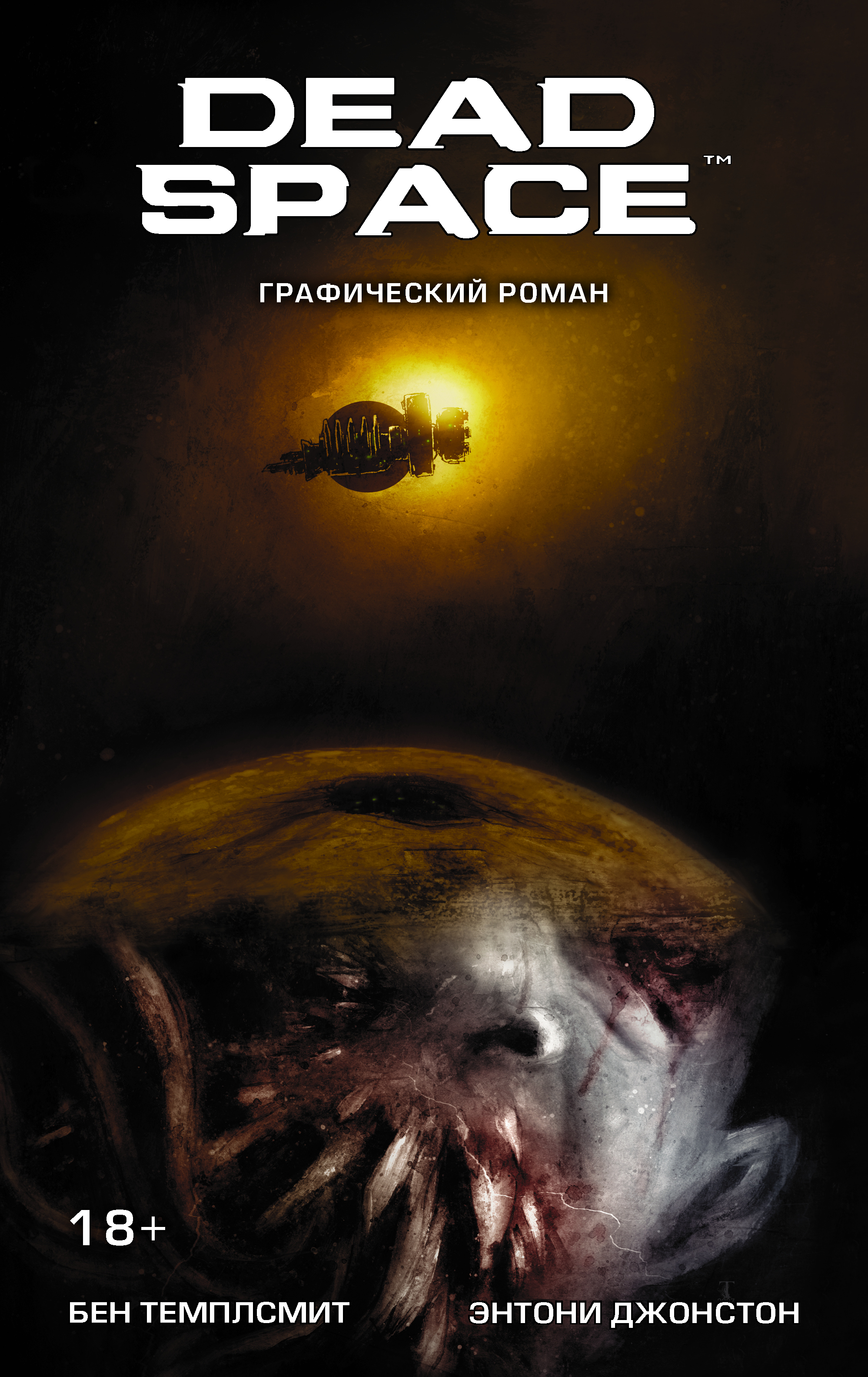 Dead Space ( Темплсмит Б., Энтони Д.  )