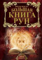 Купить Книга Большая книга Рун Венгард В. 978-5-17-102193-1 Издательство «АСТ»