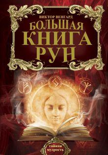 Венгард В. - Большая книга Рун обложка книги