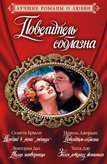 Лучшие романы о любви. Повелитель соблазна