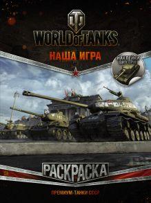. - World of Tanks. Раскраска. Премиум-танки СССР (с наклейками) обложка книги