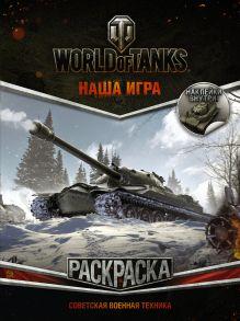 . - World of Tanks. Раскраска. Советская военная техника (с наклейками) обложка книги