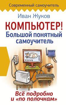 Жуков Иван - Компьютер! Большой понятный самоучитель. Все подробно и «по полочкам» обложка книги