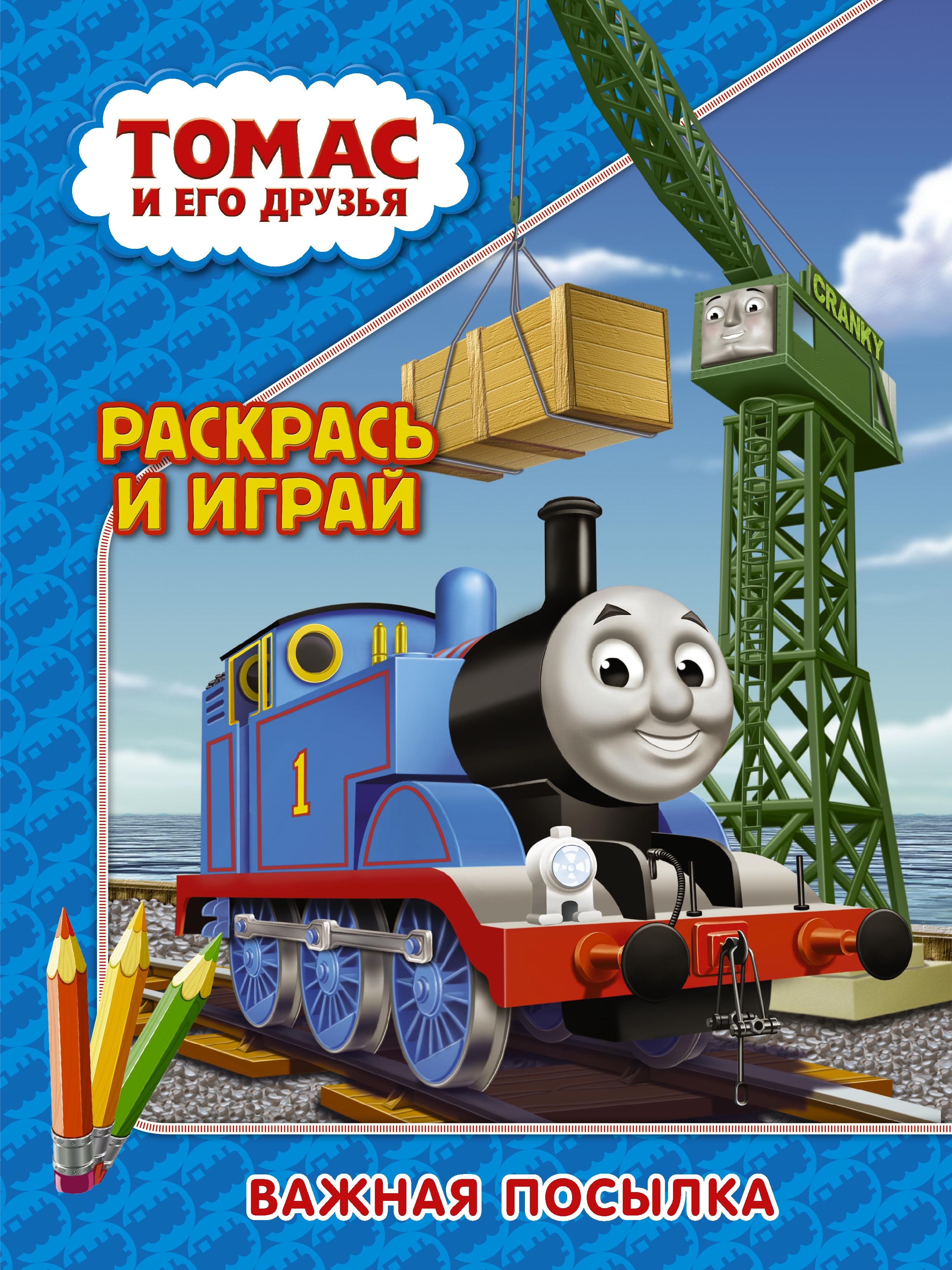 Томас и его друзья. Раскрась и играй. Важная посылка