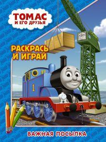 . - Томас и его друзья. Раскрась и играй. Важная посылка обложка книги