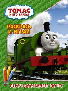 . - Томас и его друзья. Раскрась и играй. Перси доставляет почту обложка книги